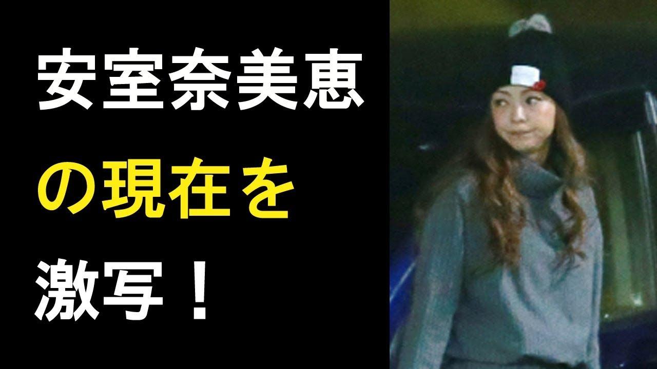 現在 安室 奈美恵