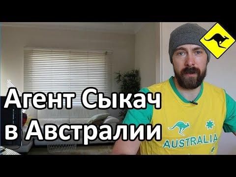 видео: Агент Сыкач Завёлся На Канале Австралия Без Купюр