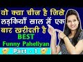 5  Funny Paheliyan | Part 1 | Riddles | Brain Teaser | Paheliyan in Hindi | Kitty Ki Paheli