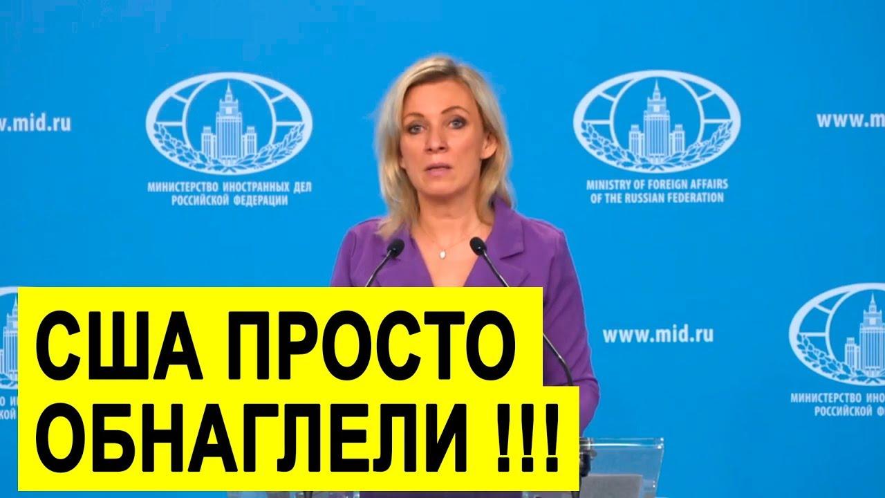 Срочно! Мария Захарова о новом ГРАНДЕ США против России!