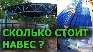видео Навес Для Автомобиля Цена. Купить Навес Под Авто (Заказать) в Москве
