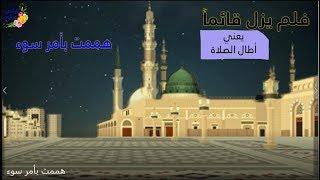ماهو الأمر السوء الذي هم به ابن مسعود وهو يصلي مع النبي ﷺ؟