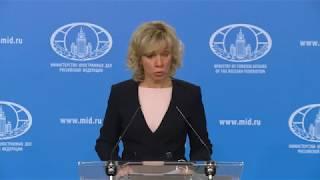 Брифинг официального представителя МИД России (15 марта 2018 г.)