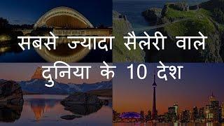 सबसे ज्यादा सैलेरी वाले दुनिया के 10 देश | Top 10 Countries with Highest Salaries | Chotu Nai