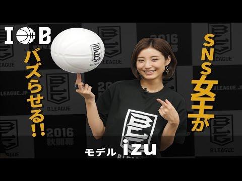 I LOVE B. #23 / 「SNSの女王がB.LEAGUEをバズらせる!」 / izu(モデル)