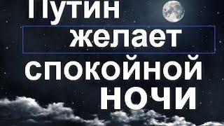 Путин желает спокойной ночи (голосовые приколы)