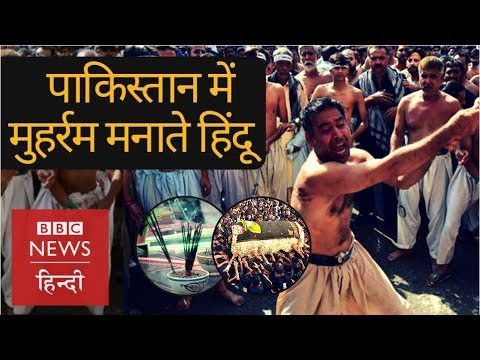 This is how Hindus get involved in Muharram in Pakistan (BBC Hindi)