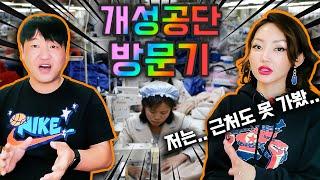 북한 최상류층이 개성공단에 가면 생기는 일!! - Fe…