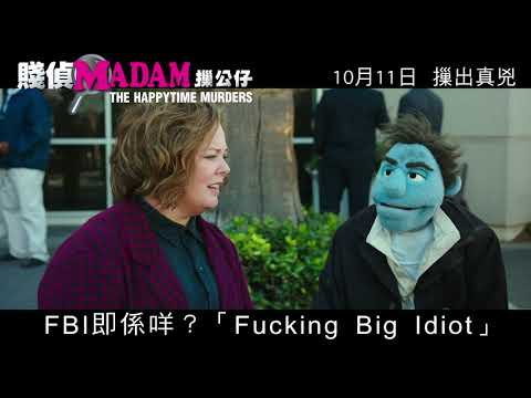 賤偵MADAM摷公仔 (The Happytime Murders)電影預告