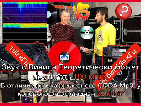 Виниловые пластинки? или Mp3 (в чем разница звука между ними?) Vinil Vs CD /USB