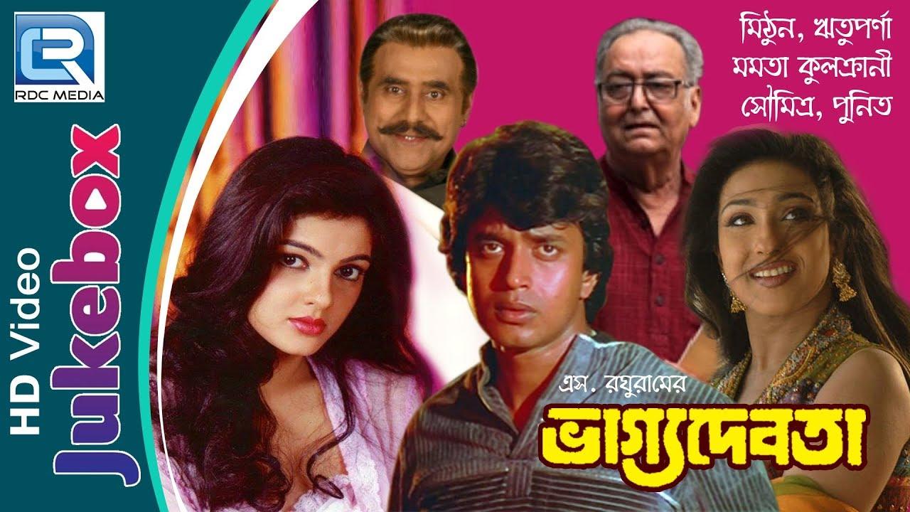 Download All Songs of Bengali Film Bhagya Debata   ভাগ্যদেবতা   Bengali Movie Songs   Video Jukebox