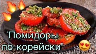 РЕЦЕПТ ЗАКУСКИ