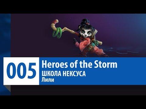 видео: Школа Нексуса -Лили (Гайд, Руководство, Обзор) | heroes of the storm