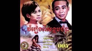 Sin sisamuth -  khmer old song -  BakSa Slab dek -  Cambodia Music MP3