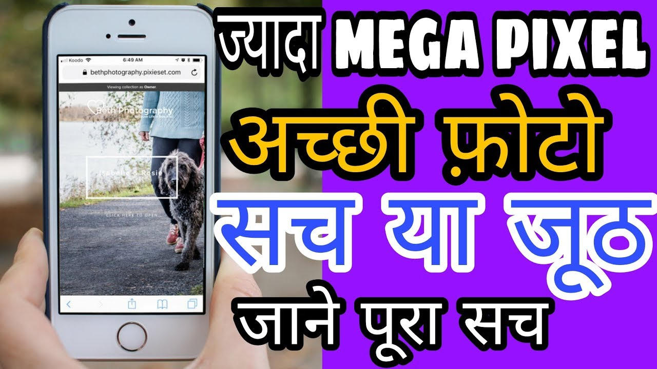 Megapixels means BETTER Camera?? // Megapixel kya hota hai