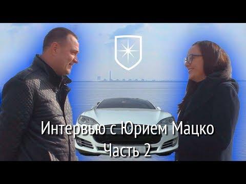Интервью с Юрием Мацко. Часть 2