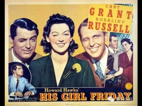 His Girl Friday 1940 Screwball Comedy Movie | Cary Grant, Rosalind Russell, Ralph Bellamy, Gene Lock