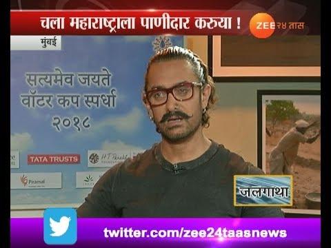 Mumbai   Amir Khan On Mahashramdaan On 1st May Maharashtra Day