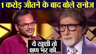KBC 11: Sanoj Raj opens up on winning 1 crore in Amitabh Bachchan's show   FilmiBeat