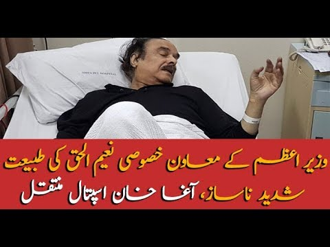 Special Assistant to PM Naeem Ul Haq shifted to hospital