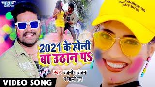 भोजपुरी होली 2021 का सबसे हिट#Video | 2021 के होली बा उठान पर | #Rajnish Ranjan, Shilpi Raj | Song