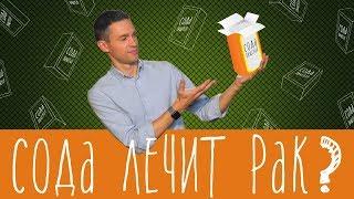Сода лечит рак?