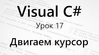 VC#. Перемещение курсора из кода. Урок 17