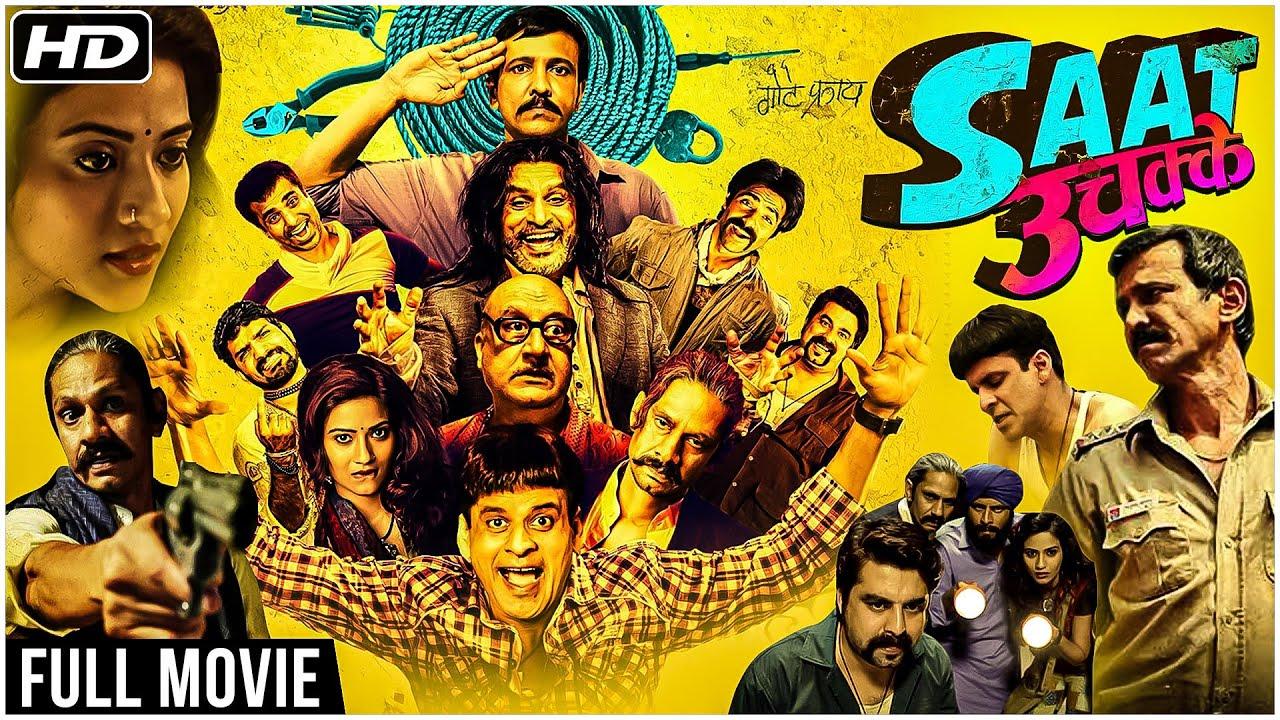 Download Saat Uchakkey Comedy Hindi Movie (2016) | Manoj Bajpayee, Vijay Raaz, Kay Kay Menon | Comedy Movies