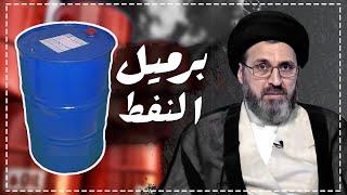 ماهو الحكم الشرعي لبيع برميل النفط في العراق ؟   السيد رشيد الحسيني