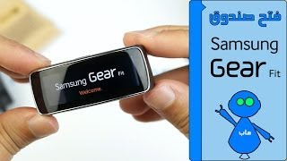 Gear Fit Unboxing - فتح صندوق جير فيت