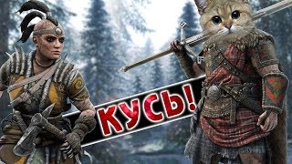 Кусь! /For Honor
