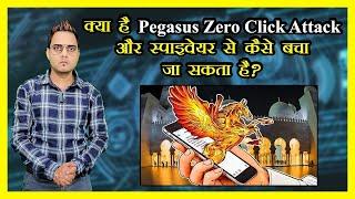 Prabhasakshi Special | MRI | पेगासस क्यों है खतरनाक | Pegasus Spyware | Zero Click Attack| NSO Group