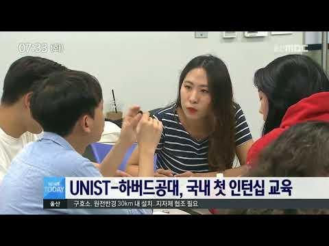 UNIST 하버드 연구 인턴십 프로그램