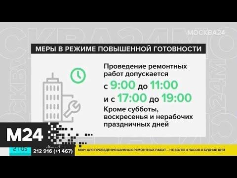 строительные работы в москве время проведения 2018