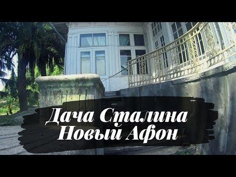 Дача Сталина в Новом Афоне. Прогулка по территории. Июнь 2019