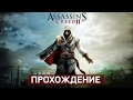 Assassin's Creed 2 Remastered #24