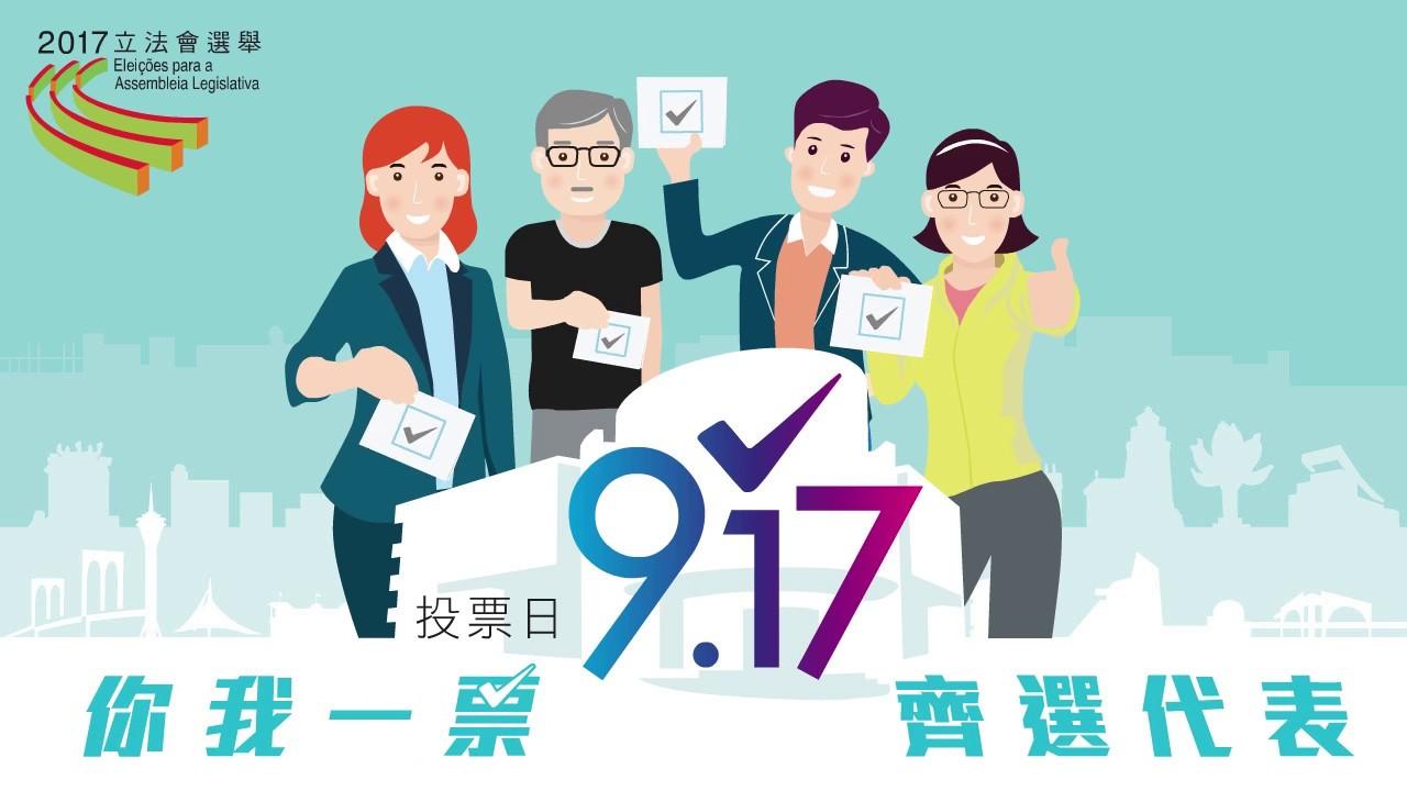 【立法會選舉管理委員會】2017立法會選舉-9月17日投票日 - YouTube