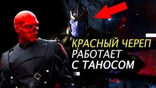 Красный Череп в Войне Бесконечности?! / Возможно ли что Красный Череп будет в Войне Бесконечности?