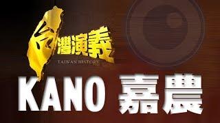 2014.04.20【台灣演義】KANO 嘉農