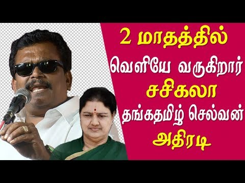 ttv dinakaran latest news  sasikala will be out of prison in 2 months thanga tamilselvan speech tamil news live   thanthi tv live news today online now in a public meeting   held at chennai ttv dinakaran's amma makkal munnetra kazhagam second line leader and former mla thanga tamilselvan  told that sasikala will be released in two months from the present of bangalore parappana agrahara,  he also told that the alliance will be made for amma makkal munnetra kalagam and our leader ttv dinakaran will win in all the 40 constituencies  here is the full speech of thanga tamilselvan,   thanga tamilselvan speech, thanga tamil selvan latest speech, ttv dinakaran,  ttv dinakaran latest news,  ttv,  amma makkal munnetra kalagam,  amk,  sasikala, vk sasikala   More tamil news tamil news today latest tamil news kollywood news kollywood tamil news Please Subscribe to red pix 24x7 https://goo.gl/bzRyDm  #tamilnewslive sun tv news sun news live sun news