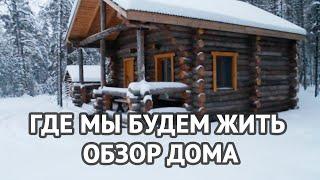 Наш туристический дом для снегоходного тура в Паанаярви (Карелия)(Друзья, мы забронировали на новогодние праздники 2016 дом