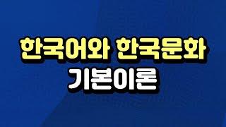 [시대플러스]사회통합프로그램 종합평가-한국어와 한국문화 기본이론 03강