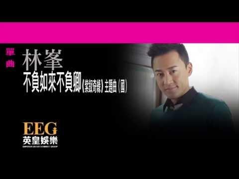 林峯 Raymond Lam《不負如來不負卿(《紫釵奇緣》主題曲[國])》[Lyrics MV]