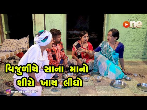 Vijuliye SanaMano Shiro Khadho |  Gujarati Comedy | One Media | 2020