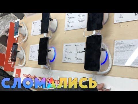 В М.Видео СЛОМАЛИСЬ ВСЕ демонстрационные айфоны