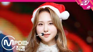 [MPD직캠] 로켓펀치 쥬리 직캠 4K 'Must Have Love' (Rocket Punch Juri FanCam) | @MCOUNTDOWN_2020.12.24