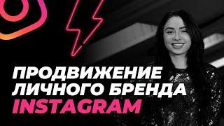 Продвижение личного бренда (своего блога) в Instagram | Мария Соколова