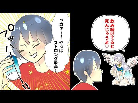 【漫画】ストロング系飲料を飲み続けるとどうなるのか?