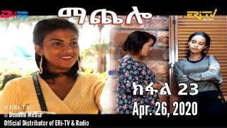 ማጨሎ (ክፋል 23) - MaChelo (Part 23), April 26, 2020 - ERi-TV Drama Series