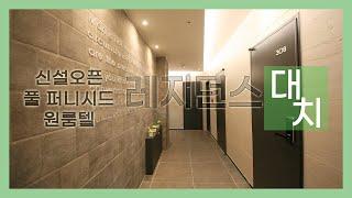 레지던스 대치 Residence Daechi 선릉역